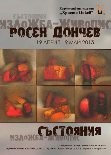 "снимка: Художествена галерия ""Христо Цокев"""